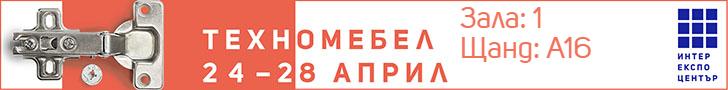 Техномебел